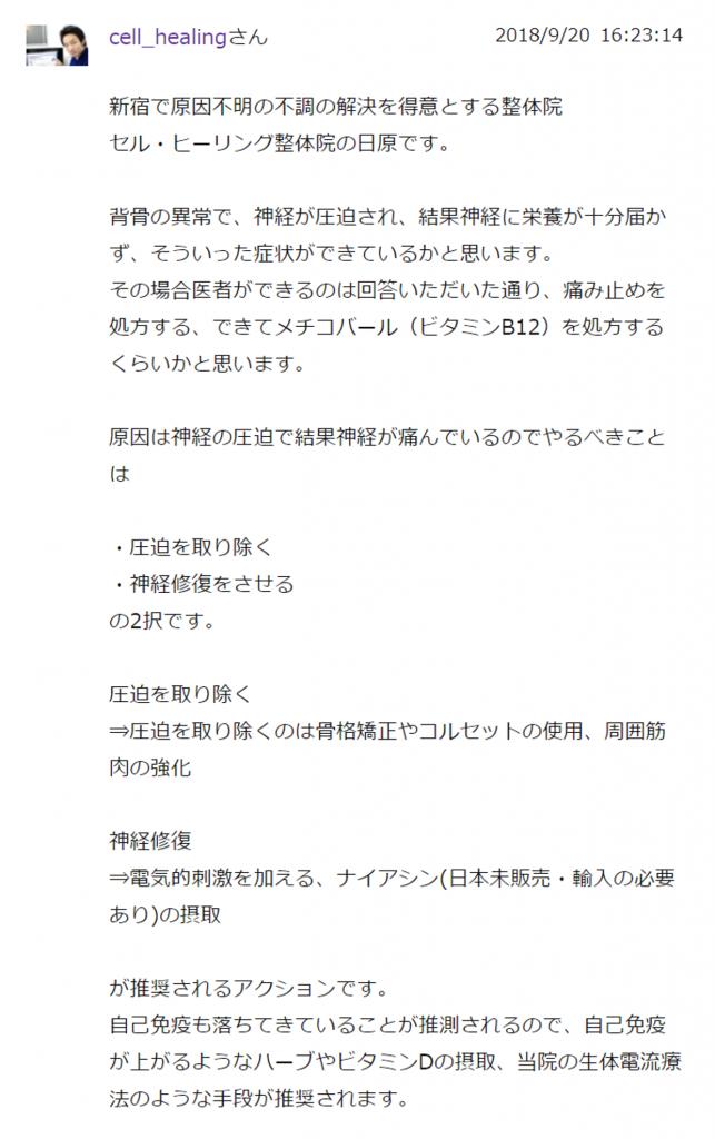chiebukuro_10A-2