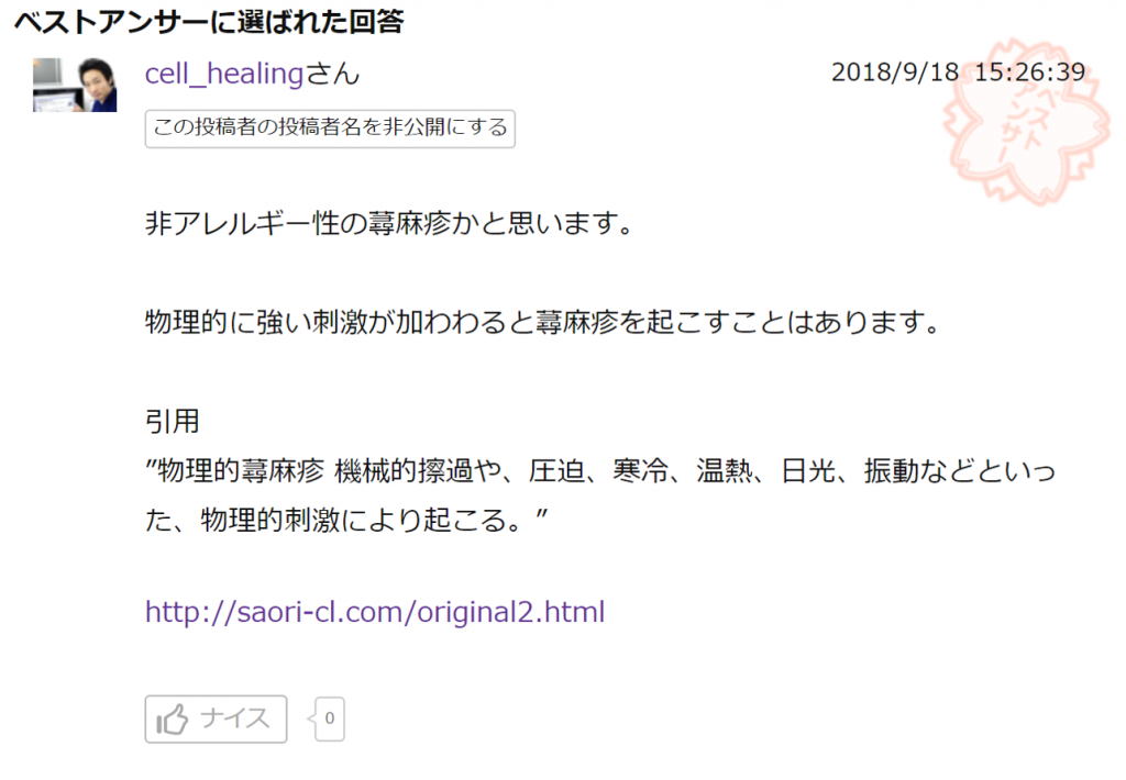 chiebukuro_11A