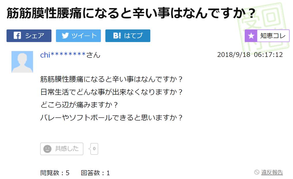 chiebukuro_12Q