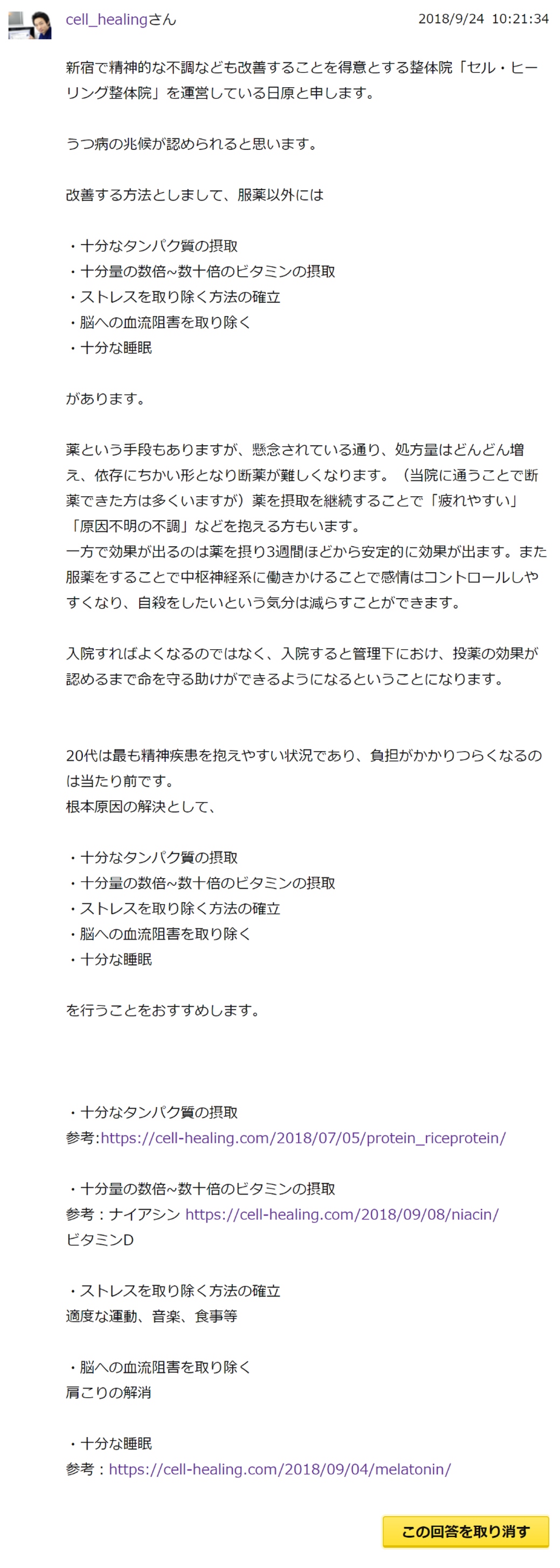 chiebukuro_5A