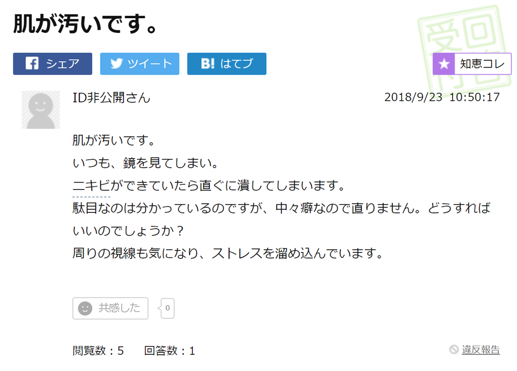 chiebukuro_6Q