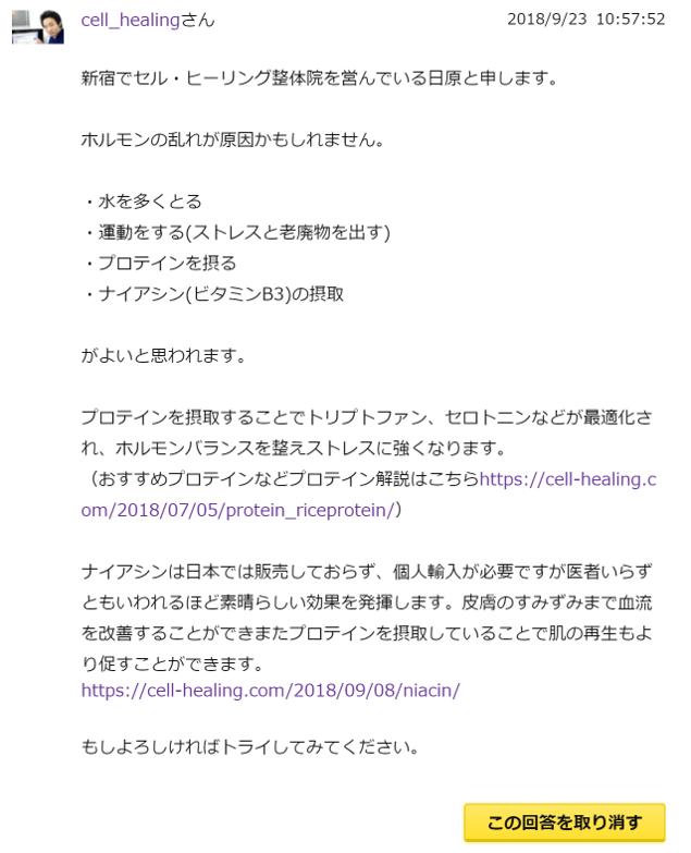 chiebukuro_6A