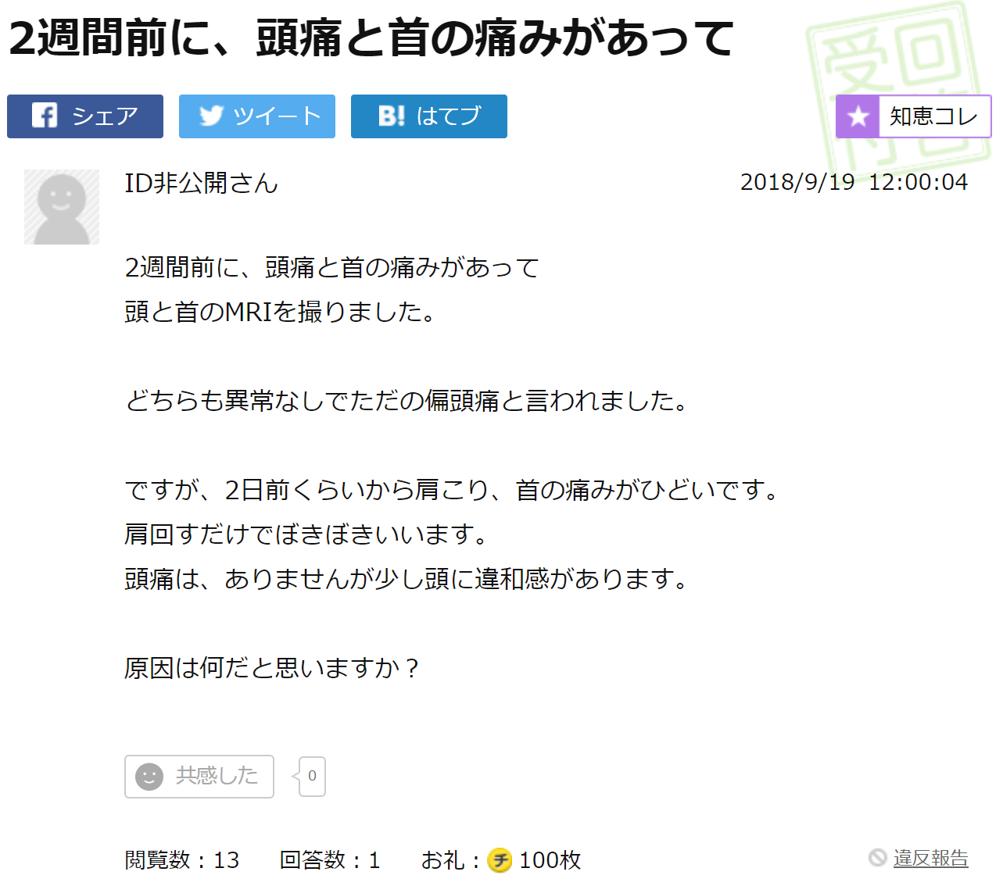 chiebukuro_7Q