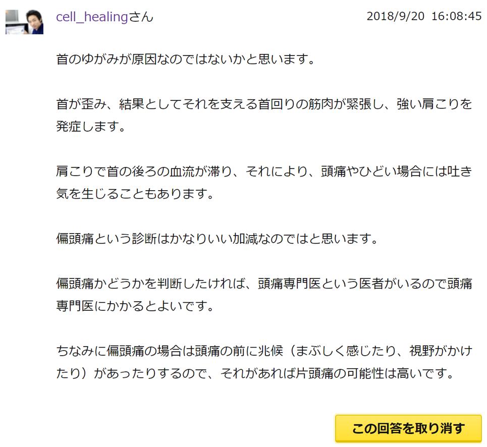 chiebukuro_7A