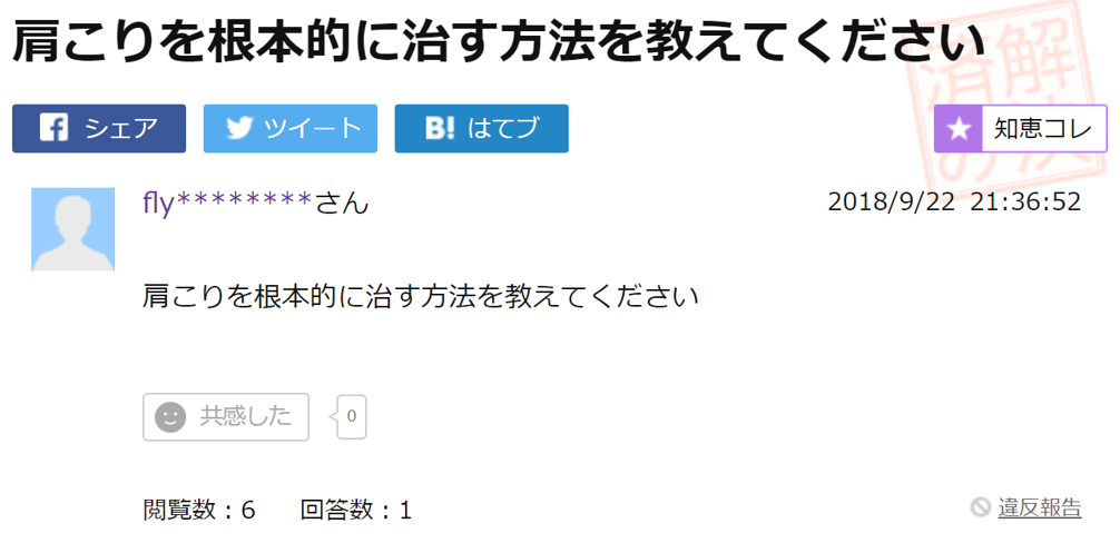 chiebukuro_8Q