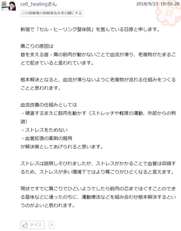 chiebukuro_8A