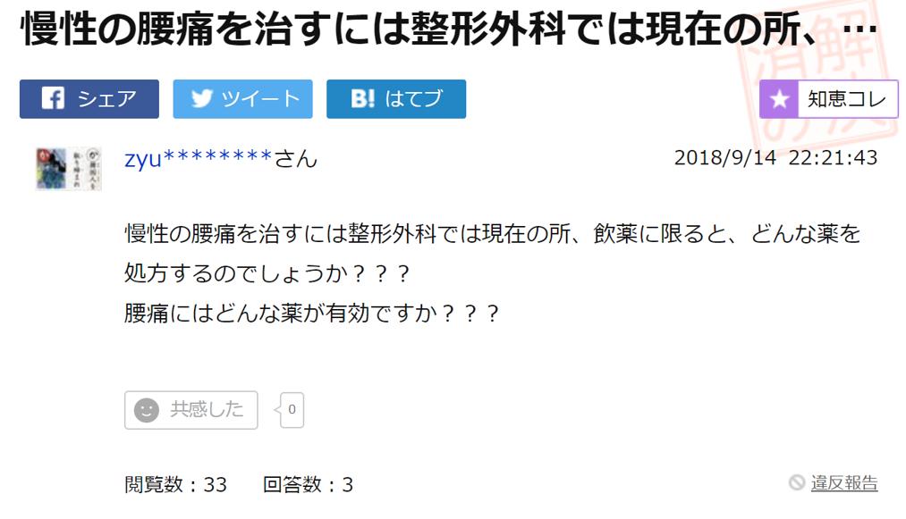 chiebukuro_9Q