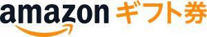 Amazon_ギフト券