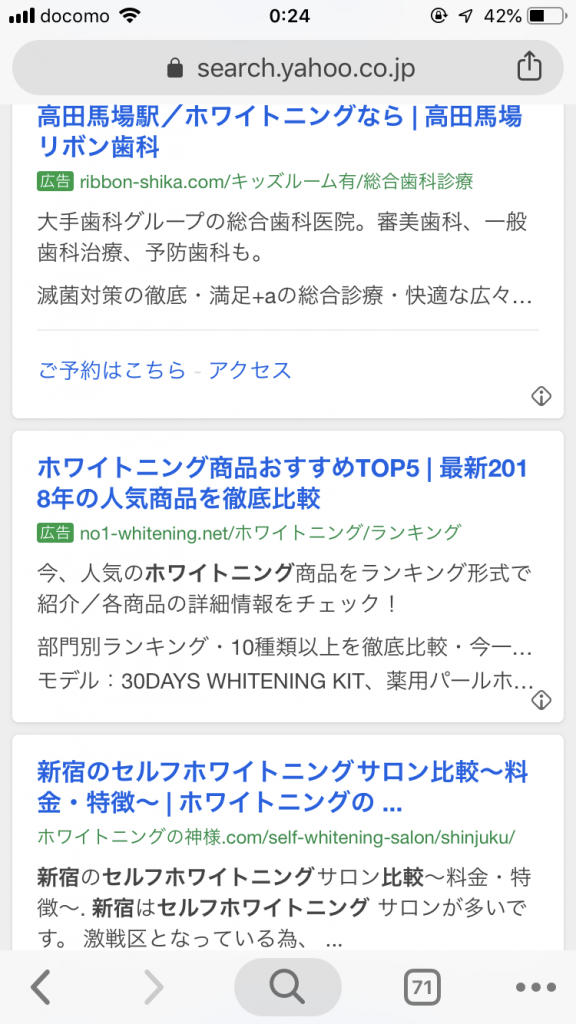 Yahoo検索②「新宿 セルフホワイトニング 比較」