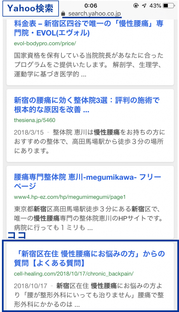 Yahoo検索結果「新宿 慢性腰痛」