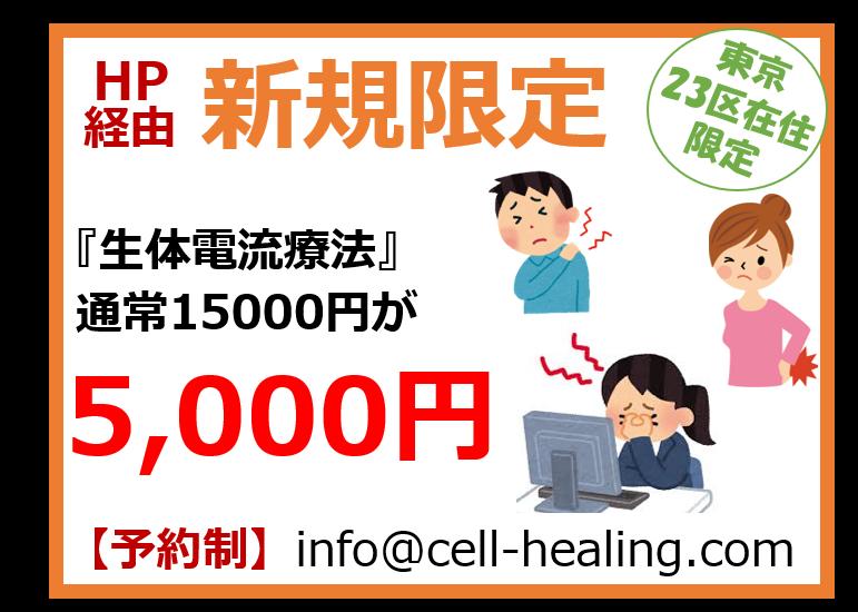 Cell Healingバナー20190214