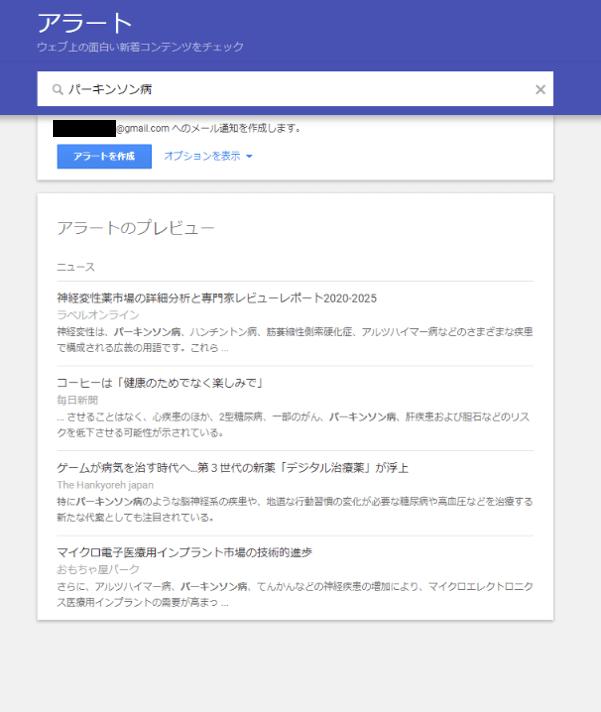 パーキンソン病_Alerts